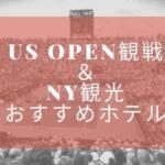 USオープン観戦におすすめなニューヨークのホテル