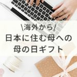 海外から日本への母の日ギフト