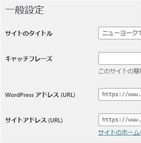 ワードプレスの常時SSL化