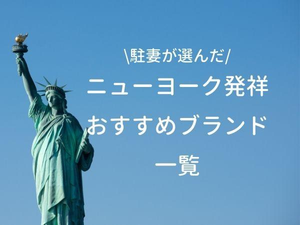 ニューヨーク発祥おすすめブランド一覧
