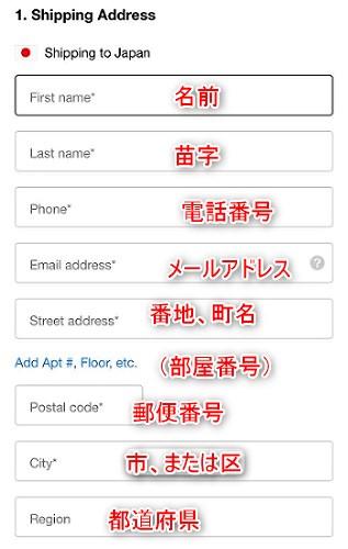セフォラ日本語住所の記入例