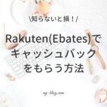 Rakuten(Ebates)でキャッシュバックをもらう方法