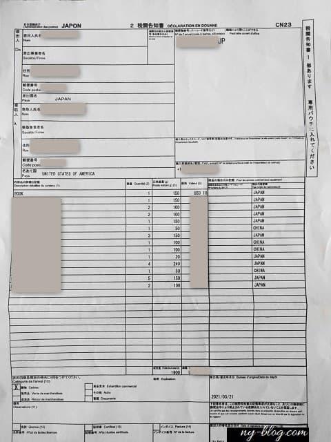 スモールパケットの税関申告書