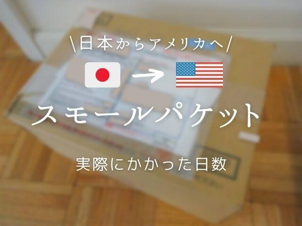 日本からアメリカへスモールパケット実際にかかった日数
