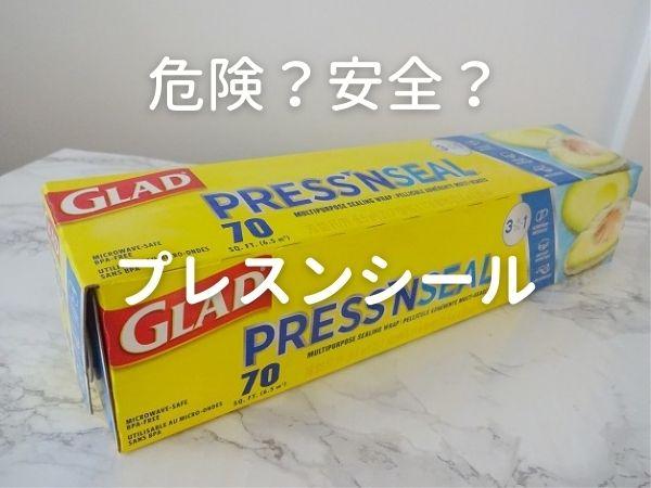 プレスンシールは安全? 粘着剤の危険性について