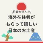 海外在住の日本人が喜ぶ、もらって嬉しいお土産リスト